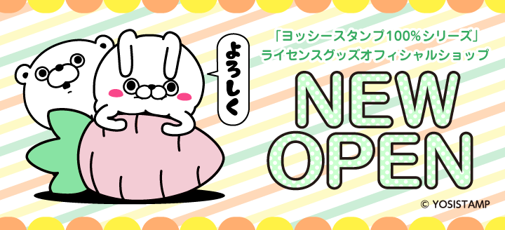 ヨッシースタンプのオフィシャルグッズショップがオープンしました!